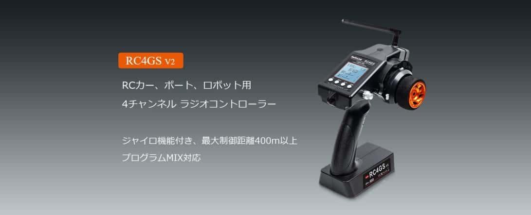 RC4GS 4チャンネルラジオコントローラー