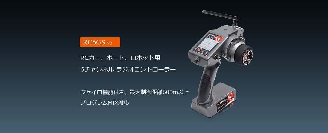 RC6GS 6チャンネルラジオコントローラー